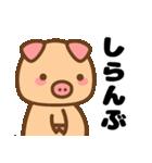ぶーぶーちゃん その2(個別スタンプ:19)