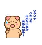 ぶーぶーちゃん その2(個別スタンプ:26)