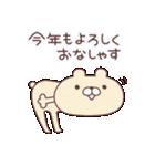 あけおめ決定版(個別スタンプ:08)