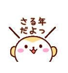 2016☆さる年あけおめスタンプ!(個別スタンプ:06)