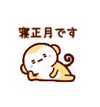 2016☆さる年あけおめスタンプ!(個別スタンプ:29)