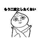 ネガティ豚まん(個別スタンプ:08)