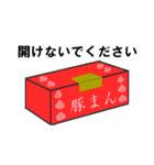 ネガティ豚まん(個別スタンプ:40)