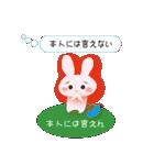 讃岐弁の恋うちわ草食ウサギ(翻訳あり)(個別スタンプ:33)
