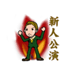 Go to ミュージカル!!(個別スタンプ:4)