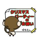 ゆるゆるもんちー8☆クリスマスあるある☆(個別スタンプ:04)