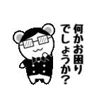 べあばとらぁ(個別スタンプ:11)