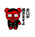 べあばとらぁ(個別スタンプ:26)