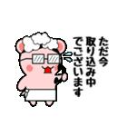 べあばとらぁ(個別スタンプ:28)