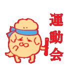 もふもふ部 日本の季節、イベント編(個別スタンプ:29)
