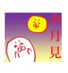 もふもふ部 日本の季節、イベント編(個別スタンプ:30)