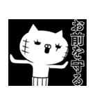 ニャン侠に生きるネコ 激闘編(個別スタンプ:02)