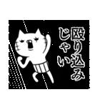 ニャン侠に生きるネコ 激闘編(個別スタンプ:03)