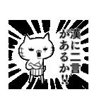 ニャン侠に生きるネコ 激闘編(個別スタンプ:17)