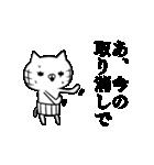 ニャン侠に生きるネコ 激闘編(個別スタンプ:18)