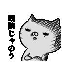ニャン侠に生きるネコ 激闘編(個別スタンプ:21)
