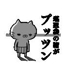 ニャン侠に生きるネコ 激闘編(個別スタンプ:23)