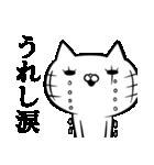 ニャン侠に生きるネコ 激闘編(個別スタンプ:26)
