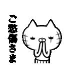 ニャン侠に生きるネコ 激闘編(個別スタンプ:27)