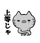 ニャン侠に生きるネコ 激闘編(個別スタンプ:30)