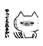ニャン侠に生きるネコ 激闘編(個別スタンプ:31)
