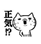 ニャン侠に生きるネコ 激闘編(個別スタンプ:33)