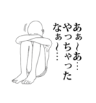 どうしたん?待ちスタンプ(個別スタンプ:02)