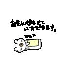 敬語のビジネスシロクマさん(個別スタンプ:26)