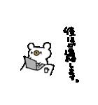 敬語のビジネスシロクマさん(個別スタンプ:36)
