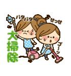 かわいい主婦の1日【冬編】(個別スタンプ:26)