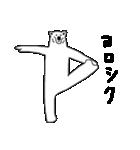 クマ体操(個別スタンプ:17)