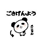 ぱんだパンダ【はじまりの物語】(個別スタンプ:02)
