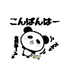 ぱんだパンダ【はじまりの物語】(個別スタンプ:03)