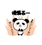 ぱんだパンダ【はじまりの物語】(個別スタンプ:07)
