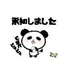 ぱんだパンダ【はじまりの物語】(個別スタンプ:10)