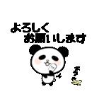 ぱんだパンダ【はじまりの物語】(個別スタンプ:11)
