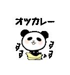 ぱんだパンダ【はじまりの物語】(個別スタンプ:14)