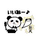 ぱんだパンダ【はじまりの物語】(個別スタンプ:20)