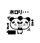 ぱんだパンダ【はじまりの物語】(個別スタンプ:21)