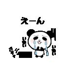 ぱんだパンダ【はじまりの物語】(個別スタンプ:22)