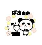 ぱんだパンダ【はじまりの物語】(個別スタンプ:23)