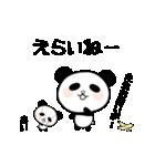 ぱんだパンダ【はじまりの物語】(個別スタンプ:27)