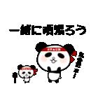 ぱんだパンダ【はじまりの物語】(個別スタンプ:29)
