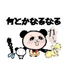ぱんだパンダ【はじまりの物語】(個別スタンプ:32)