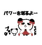 ぱんだパンダ【はじまりの物語】(個別スタンプ:36)
