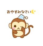 おさるのスタンプ★(個別スタンプ:04)