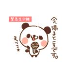 パンダ今から帰るよ(個別スタンプ:07)