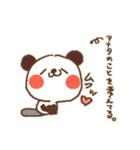 パンダ今から帰るよ(個別スタンプ:31)