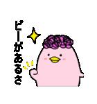 秘密のピーちゃん【愛があれば通じるピー】(個別スタンプ:07)