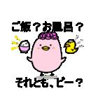 秘密のピーちゃん【愛があれば通じるピー】(個別スタンプ:08)
